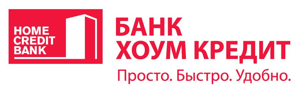 хоум кредит банк официальный сайт иркутск