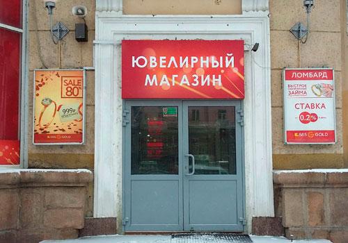 Челябинска работы ломбарды часы восток продать камней цена 17 часы ссср